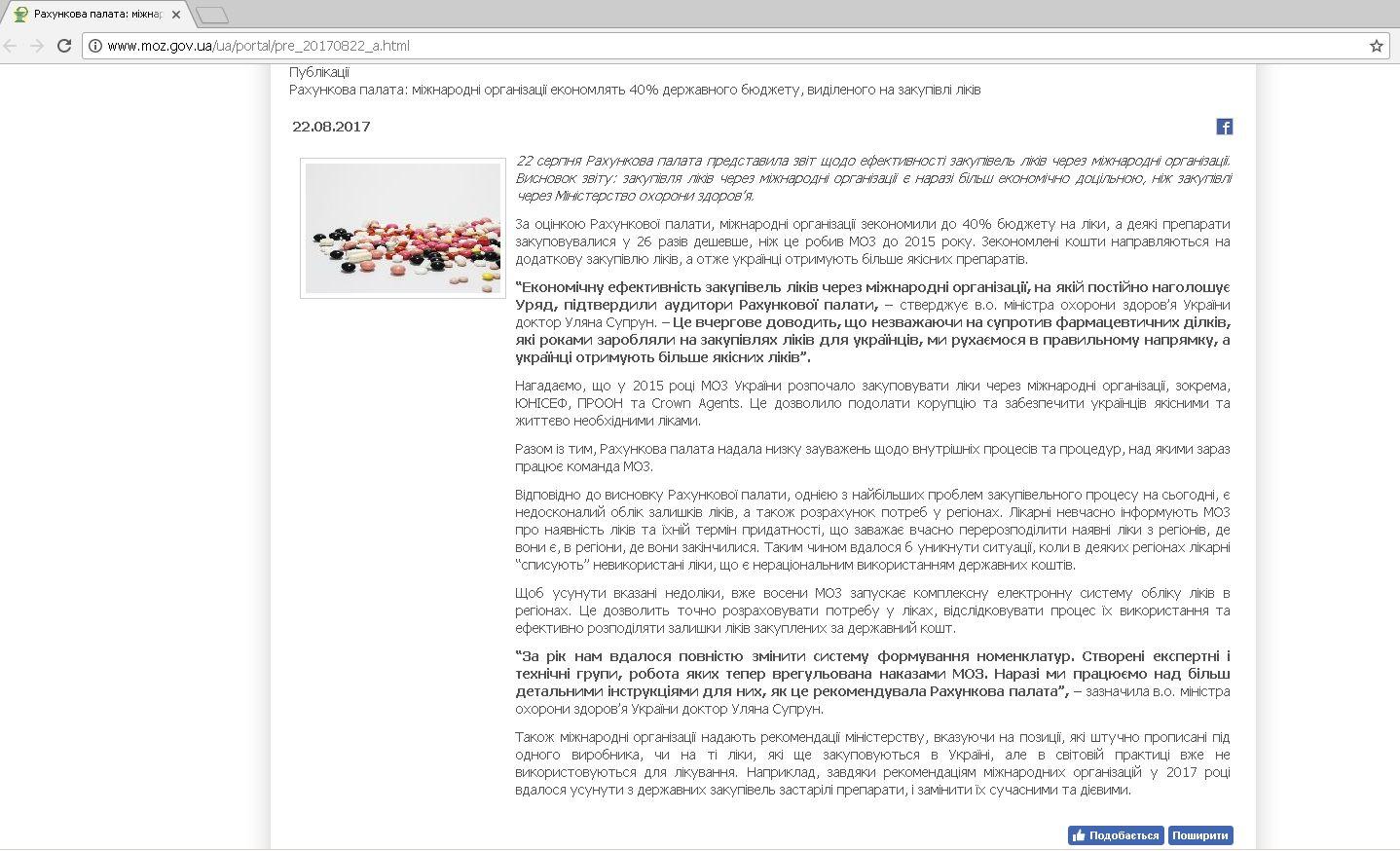 Кабмин одобрил создание украинской структуры для закупки фармацевтических средств