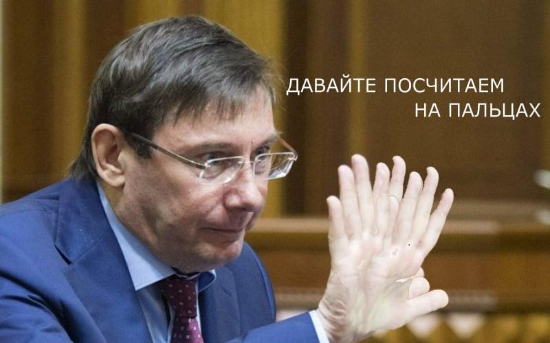 Юрий Луценко. Фото: соцсети