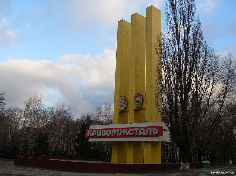 «Криворожсталь» — символ приватизации времен Кучмы