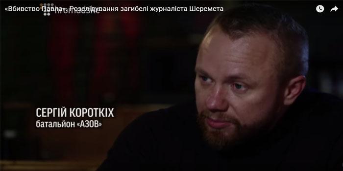 Кадр с Сергеем Коротких из фильма-расследования телевизионщиков