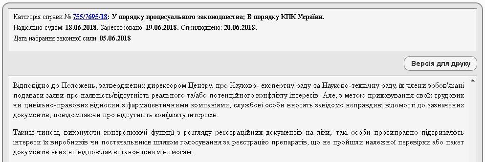 Нажмите, чтобы увеличить изображение — скриншот с сайта reyestr.court.gov.ua/Review/74745298#