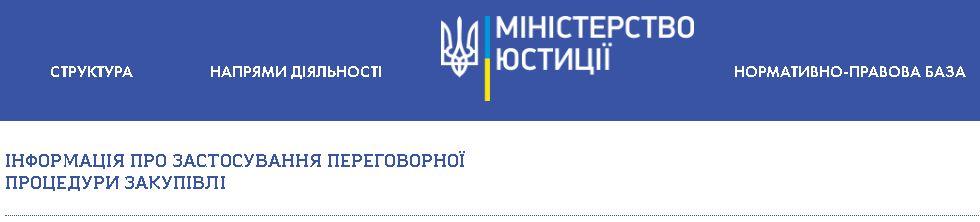 Нажмите на изображение, чтобы ознакомиться с полным текстом Информации о применении переговорной процедуры закупки (https://minjust.gov.ua/50897)