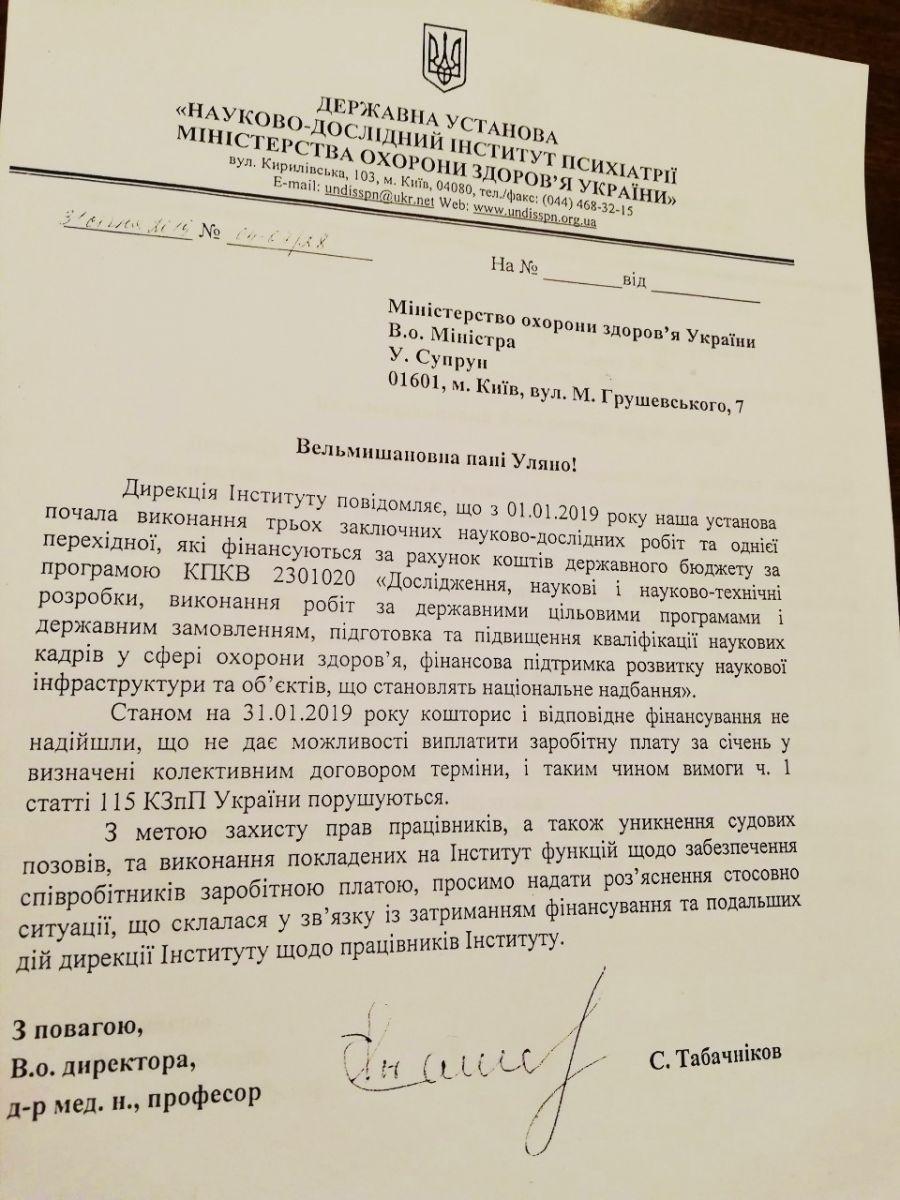 Письмо от НИИ к Супрун. Фото: Ракурс. Зарплата ученых в Украине - наука без финансирования.