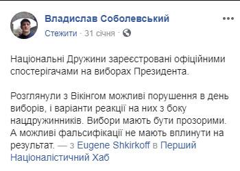 Національний корпус. Владислав Соболевський