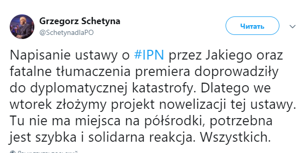 Польская оппозиция представила собственный  проект закона обИНП