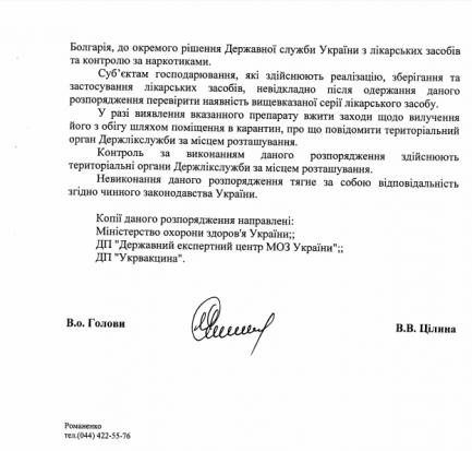 Через смерть дитини Україна тимчасово відмовилася від болгарської вакцини