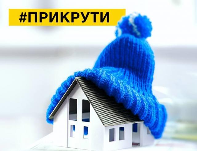 Порошенко закликав українців «прикрутити» опалення воселях