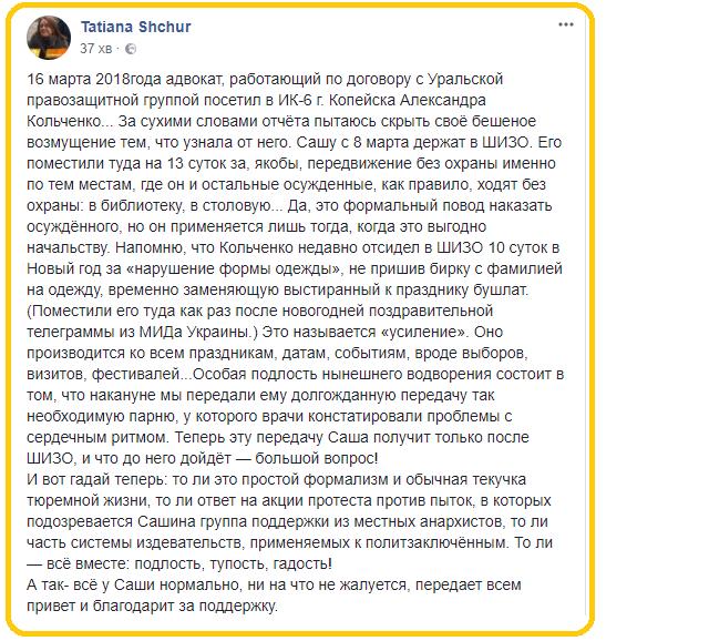 Кольченко кинули в ШІЗО вРосії