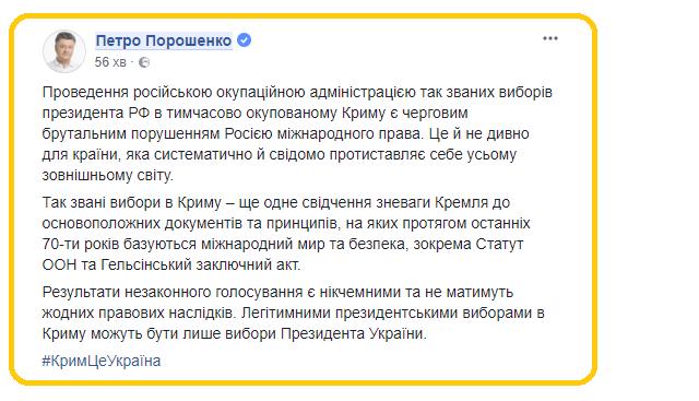 Рада сообщила о«нелегитимности» выборов вКрыму