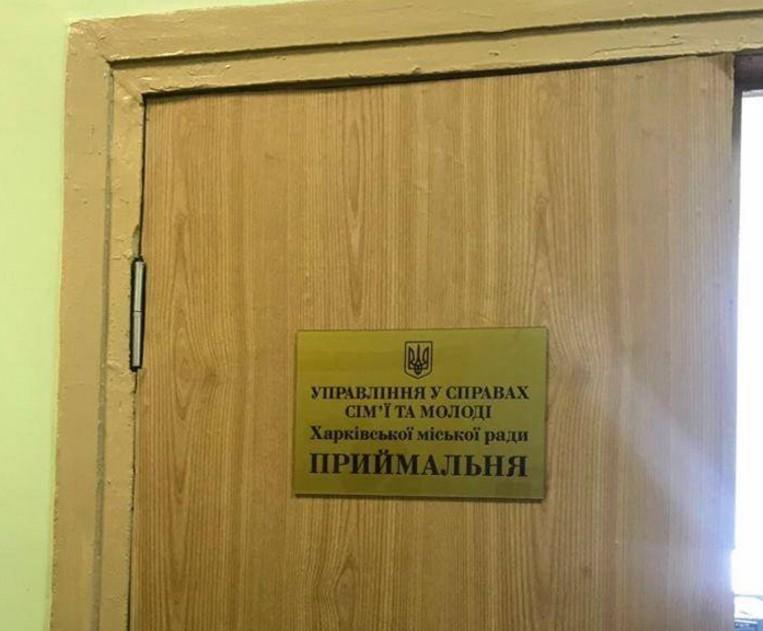 СБУ проводить обшуки уХарківській міськраді і будинках чиновників