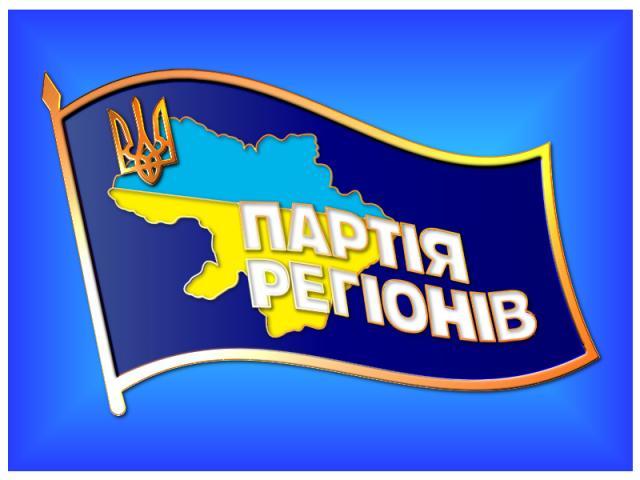 Суд столицы Украины снял срассмотрения дело озапрете «Партии регионов»