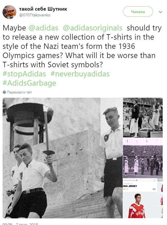 Радянська ностальгія made in Germany  «Адідас» прибрав з сайту одяг ... 64301e797814e