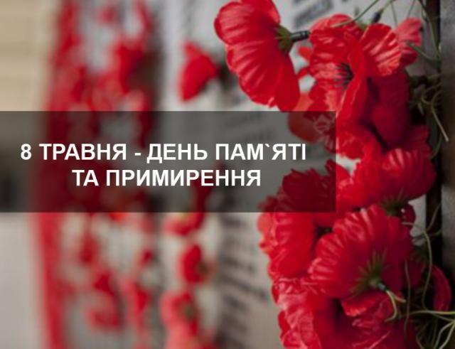 Верховная Рада предлагает перенести выходной с9 на8мая