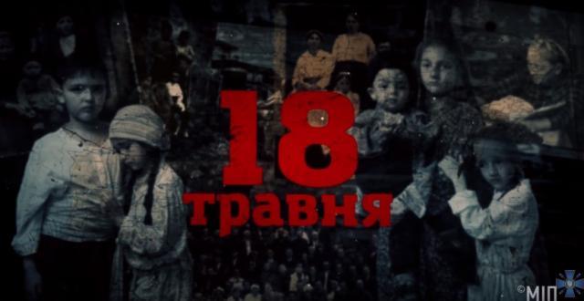 Україна відзначає День пам'яті жертв геноциду кримськотатарського народу