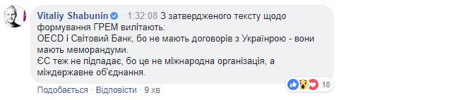 """Фото: Комментарий представителя """"Центра противодействия коррупции"""""""