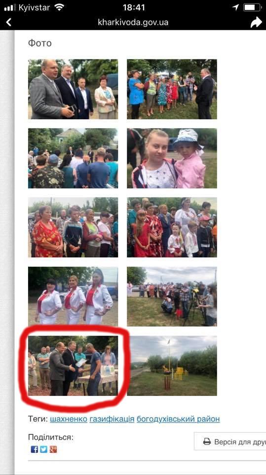 Скріншот: Svitlana Vozniuk, Facebook