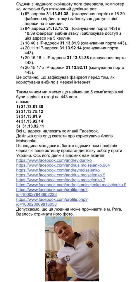 Скриншот: Владимир Арьев в Facebook