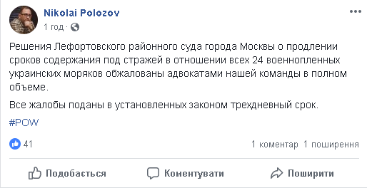 Скриншот со страницы Николая Полозова в Facebook