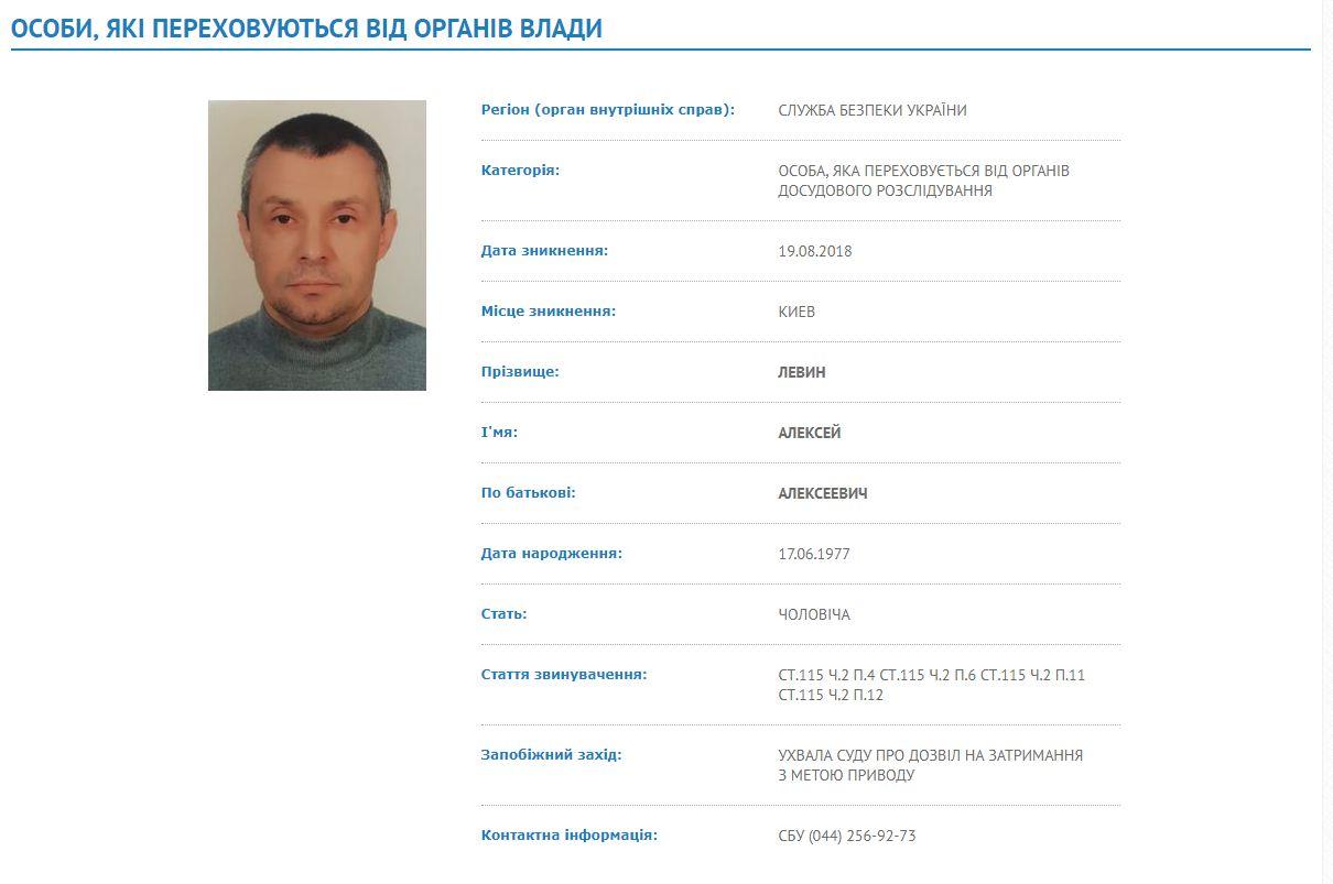 Інформація про розшук Левіна на сайті МВС