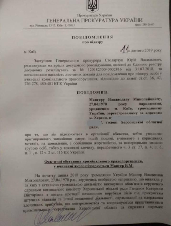 Печерський районний суд Києва розгляне питання про запобіжний захід підозрюваного в організації вбивства. Фото: Лариса Сарган