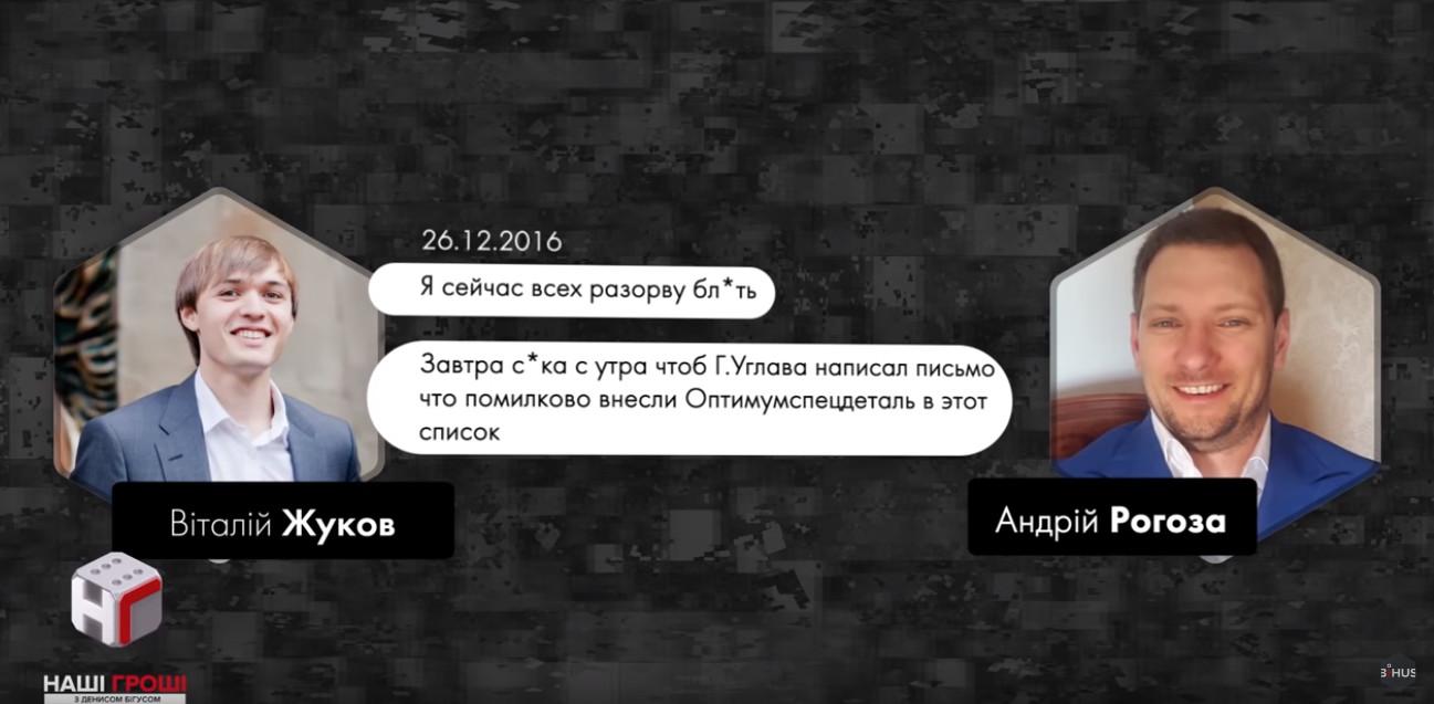 Переписка между Жуковым и Рогозой, скриншот: Bihus.info