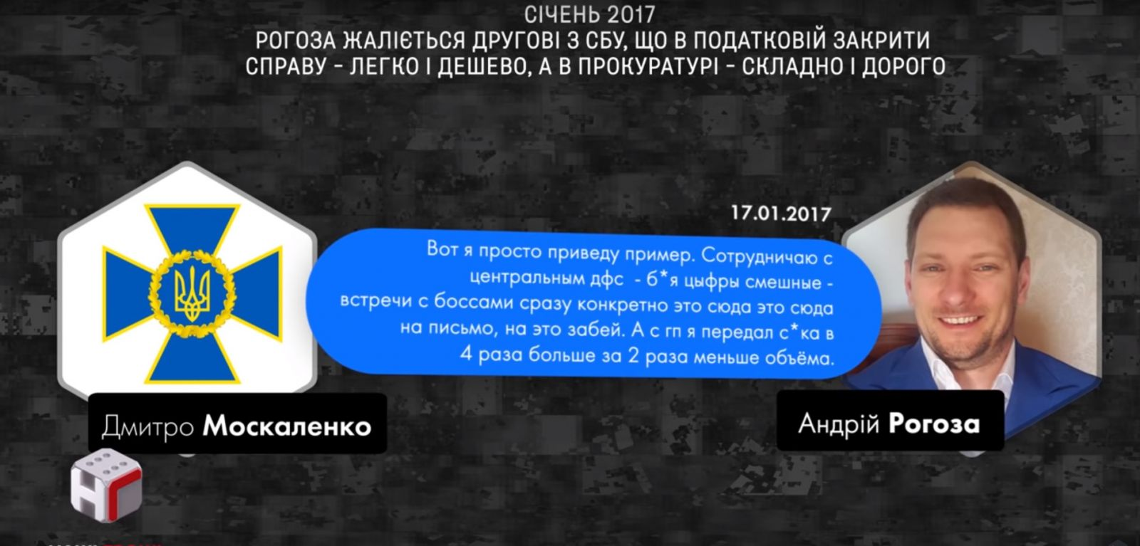 Переписка между Рогозой и Москаленко, скриншот: Bihus.info