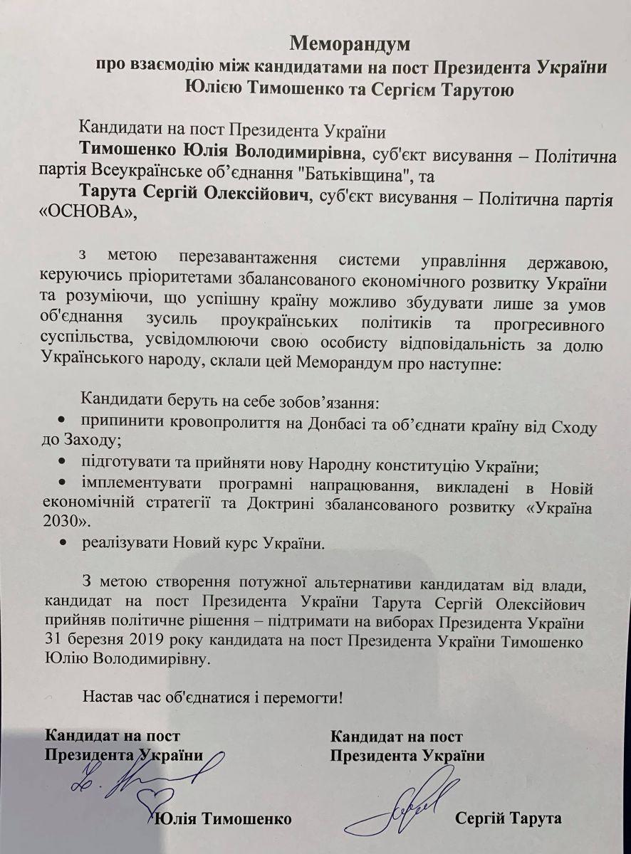 Меморандум между Сергеем Тарутой и Юлией Тимошенко, документ: ВО «Батькивщина»
