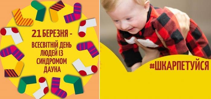 Картинки по запросу фото день дауна в україні 2019