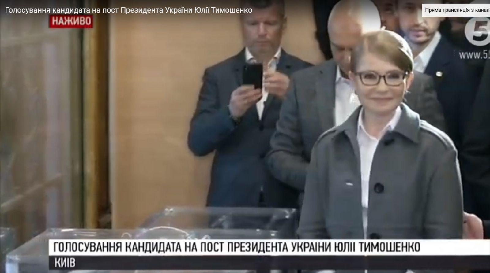 Тимошенко уже проголосувала