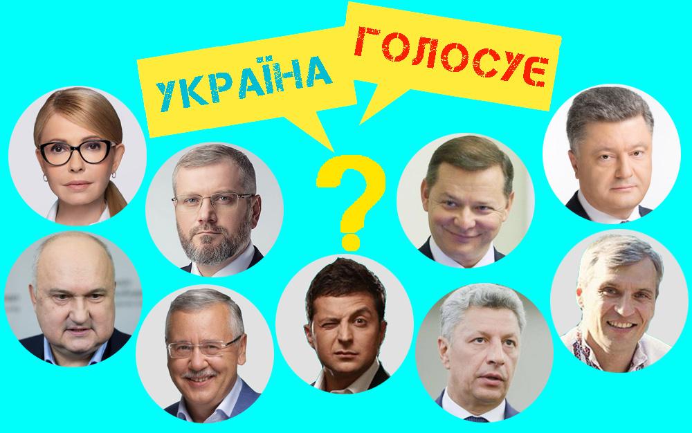 Выборы президента: в Украине началось голосование на избирательных участках / Фото: Ракурс