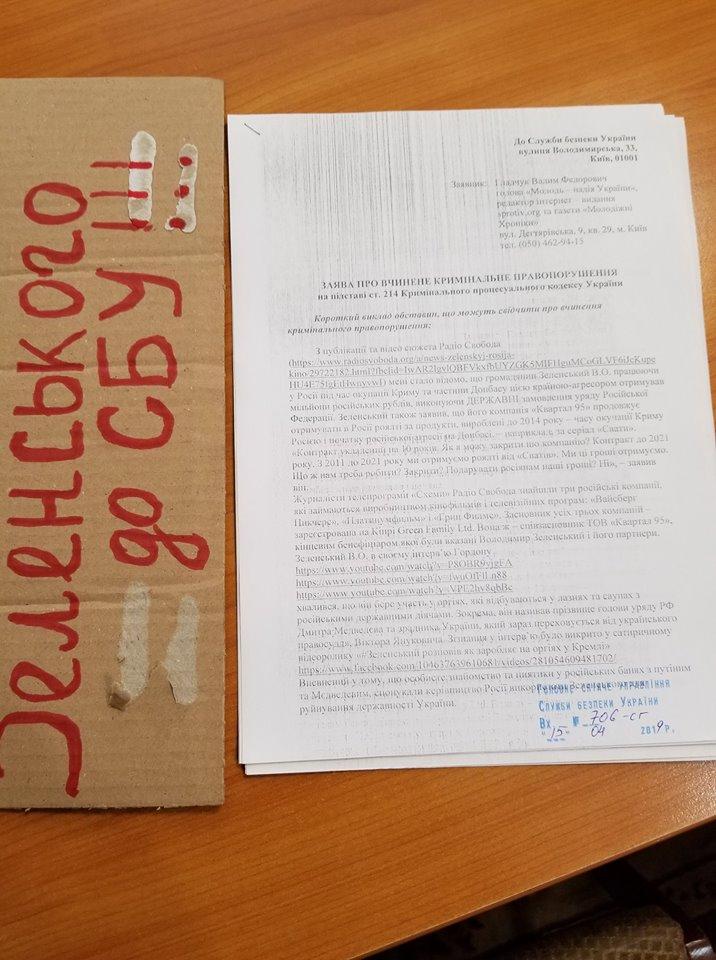 Фото документов заявления о госизмене Зеленского в СБУ