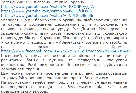 Твердження Гладчука про оргії Зеленського з російськими політиками