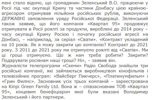 Заява Гладчука до СБУ. Фото: sprotiv.org