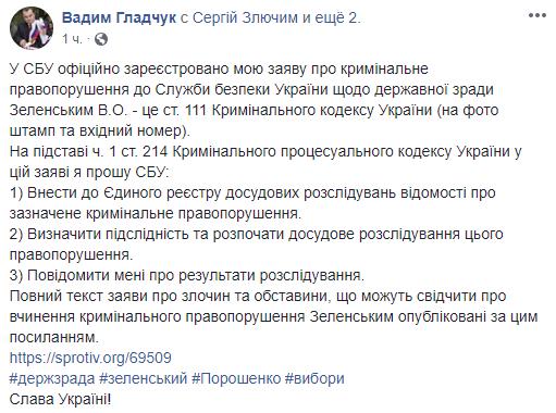 Заявление Гладчука о госизмене Зеленского. Фото: Facebook