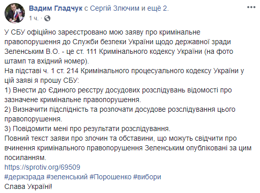 Заява Гладчука про зраду Зеленського. Фото: Facebook