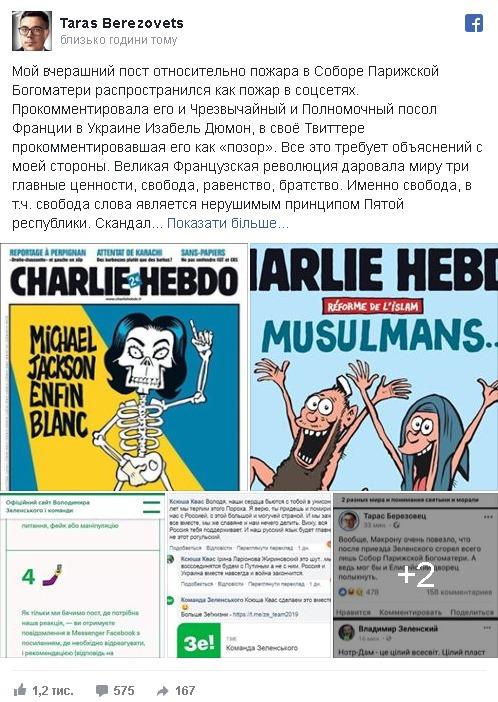 Недолугий жарт про Нотр-Дам: присоромлений політтехнолог прирівняв себе до Charlie Hebdo та «Кварталу 95»
