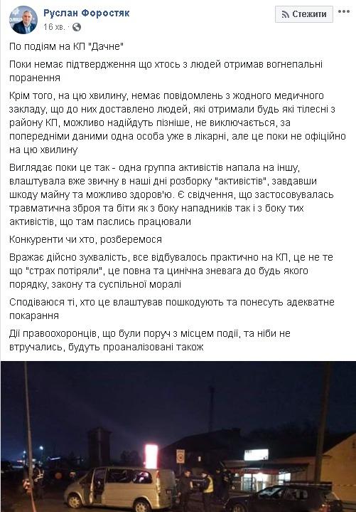 Спикер полиции Одесской области Руслан Форостяк прокомментировал нападение на контрольный пост. Скриншот страницы в Facebook