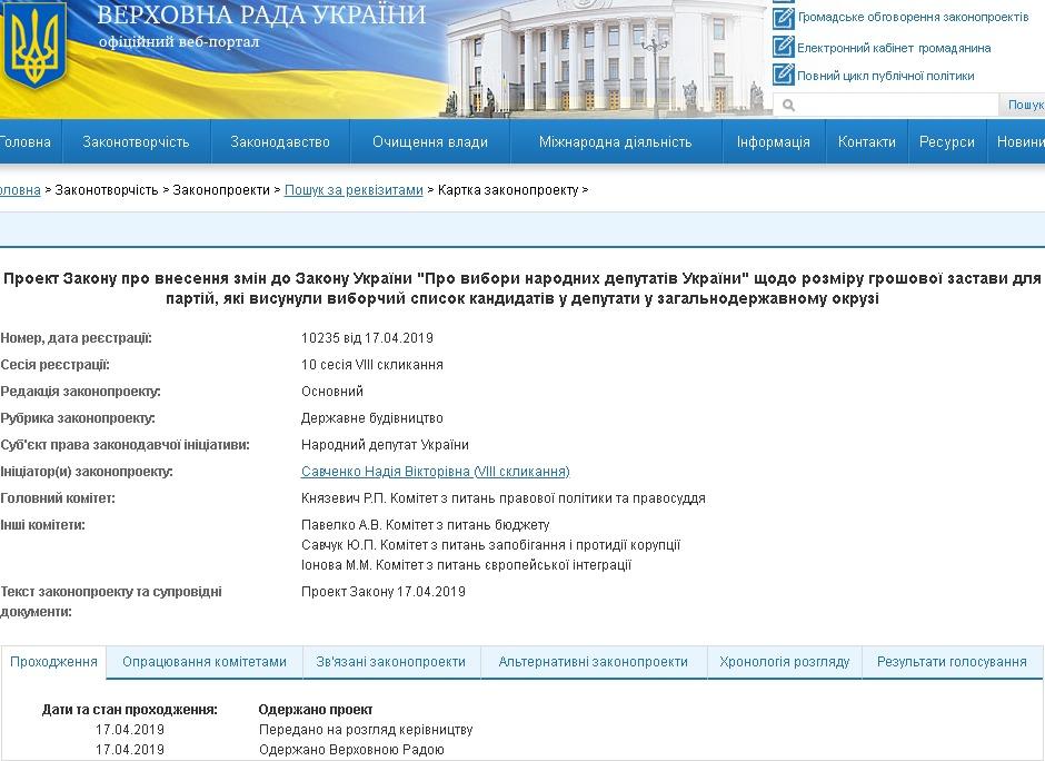 Савченко внесла в Раду законопроект о выборах нардепов. Скриншот сайта ВР