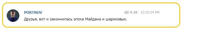 """Фото: Портнов в """"Телеграм"""""""