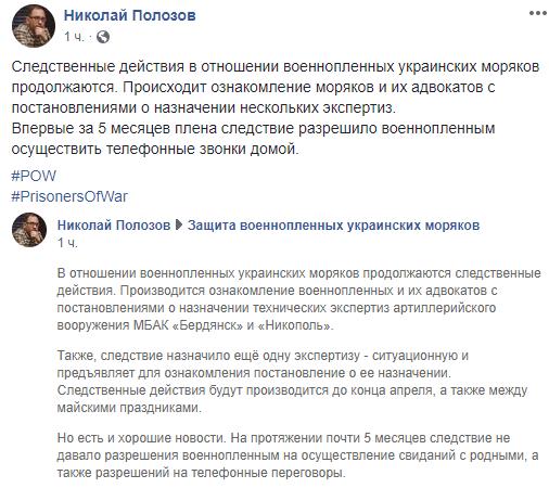 Полозов сообщил, что военнопленным морякам разрешили позвонить домой. Фото: Facebook