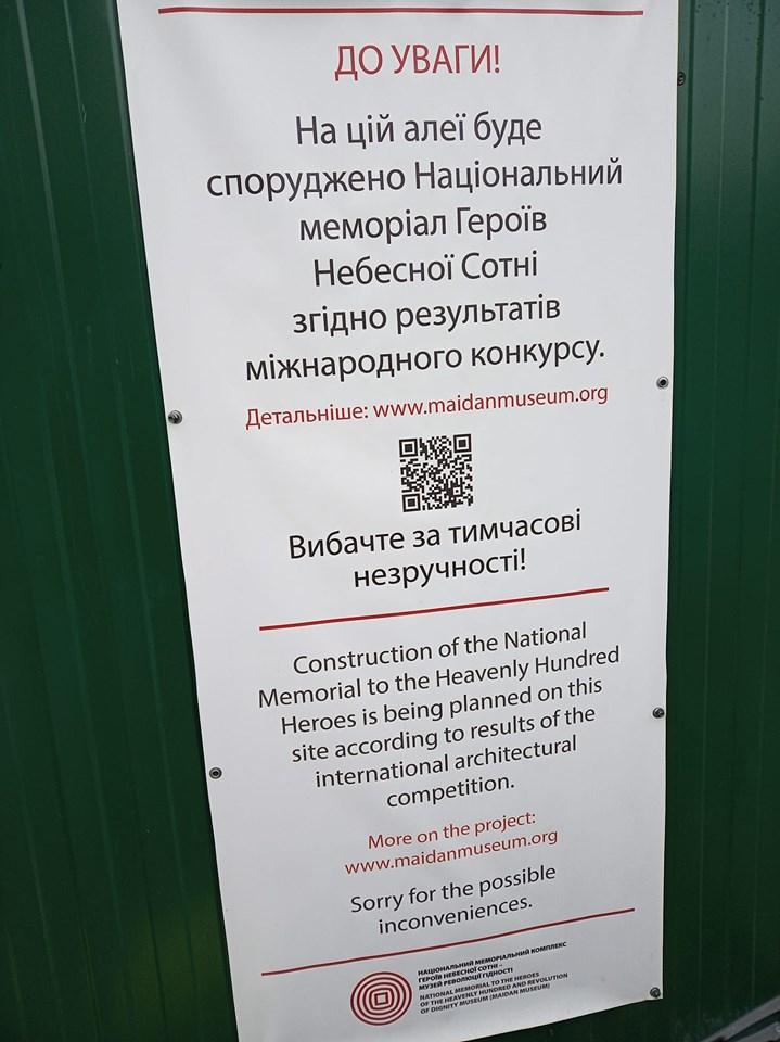 Розстріл Майдану: слідчий експеримент на Інститутській під загрозою через будівельні роботи