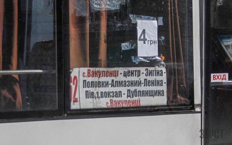 Страйк у Полтаві: приватні перевізники четвертий день вимагають підвищити вартість проїзду