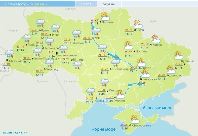 Погода в Украине 16 мая: синоптики обещают дожди на значительной территории. Скриншот сайта Укргидрометцентра