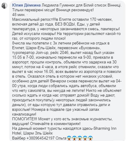 Відпочинок в Єгипті для 170 українців закінчився муками: залишилися без води і їжі. ФОТО: Facebook