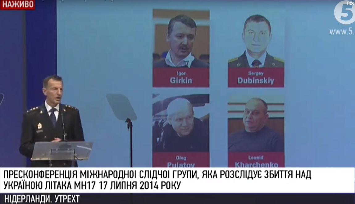 Гиркин, Дубинский, Пулатов и Харченко: международная следственная группа объявила причастных к сбиванию Boeing над Донбассом