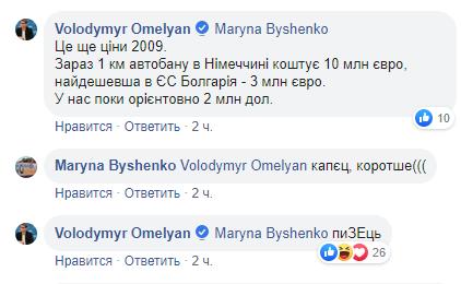 Это цирк на национальном уровне! —министр обуказе Зеленского