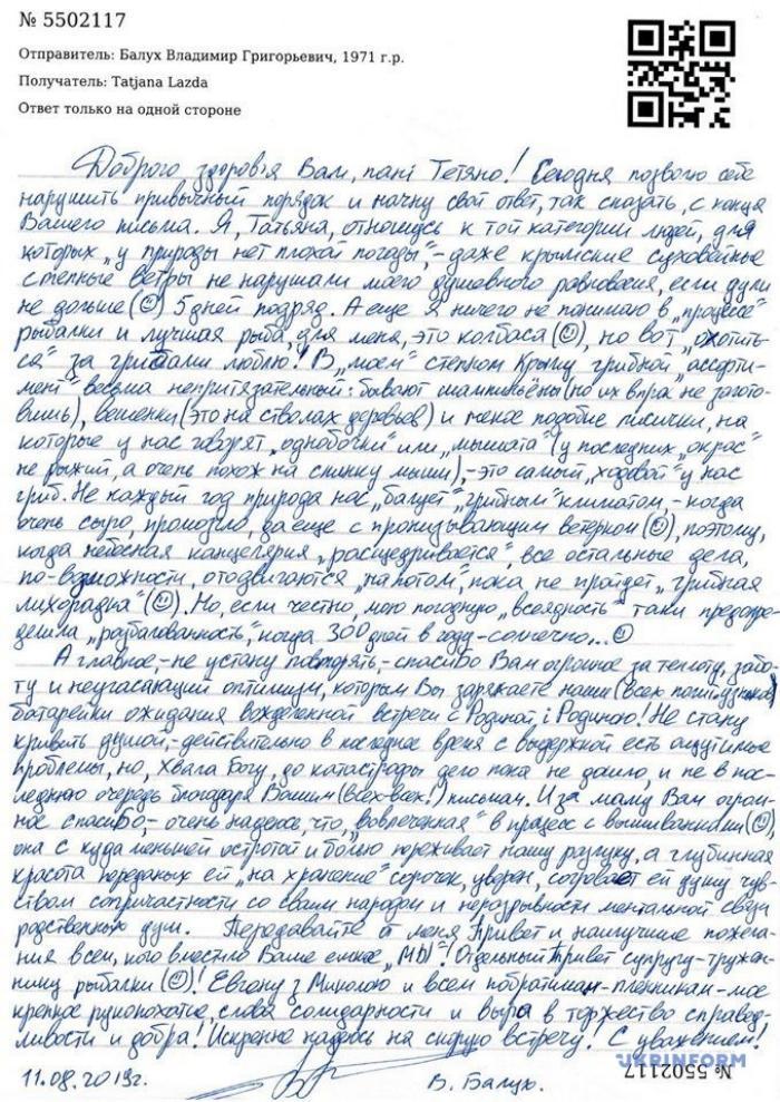 Письмо Балуха, фото: «Укринформ»