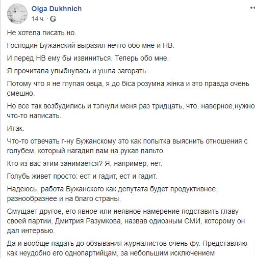 Відповідь Духнич на заяву Бужанського. Фото: Telegram