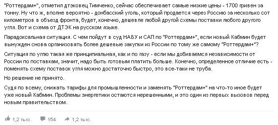 Поставки вугілля обговорювали на нараді в Офісі президента. Скріншот із Facebook Юрія Бутусова