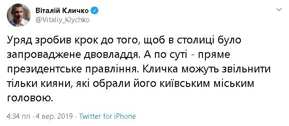 Звільнення Кличка: мер Києва звинуватив нову владу в порушенні Конституції. Скріншот із Twitter